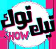 تيك توك Show