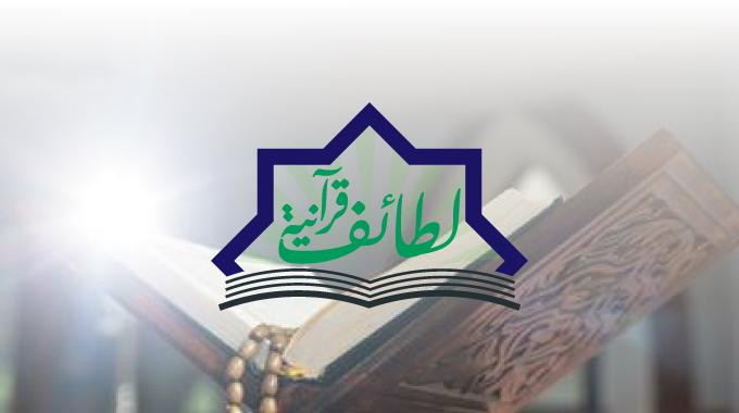 لطائف قرآنية
